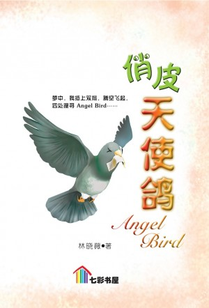 Qiao Pi Tian Si Ge Angel Bird