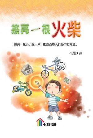 擦亮一根火柴 Cha Liang Yi Gen Huo Chai