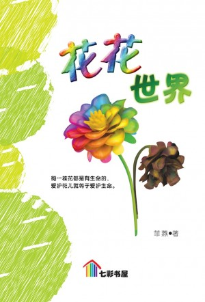 花花世界 Hua Hua Shi Jie by Chang Fei Yen from Pelangi ePublishing Sdn. Bhd. in Children category