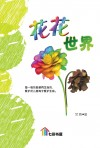 花花世界 Hua Hua Shi Jie