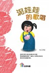 泥娃娃的歌唱 Ni Wa Wa De Ge Chang