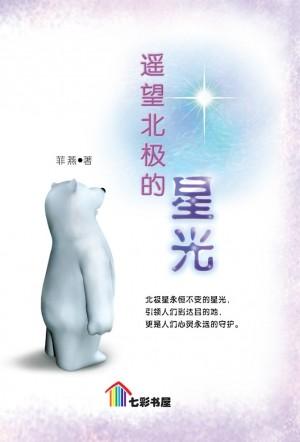 遥望北极的星光 Yao Wang Bei Ji De Xing Guang