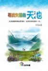 遵照失落的天池 Xun Zhao Shi Luo De Tian Chi