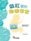 鱼缸里的海绵宝宝 Yu Gang Li De Hai Mian Bao Bao