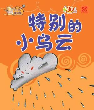 Te Bie De Xiao Wu Yun