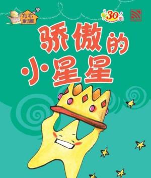 骄傲的小星星 Jiao Ao De Xiao Xing Xing