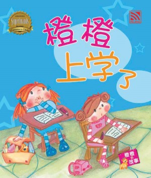 橙橙上学了 Cheng Cheng Shang Xue Le