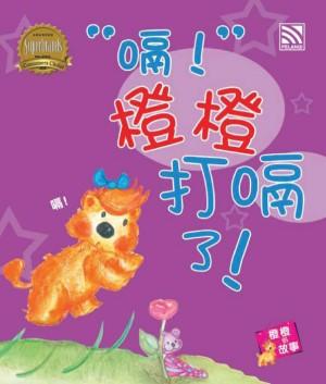 """""""嗝!""""橙橙打嗝了! Ge Cheng Cheng Da Ge Le"""