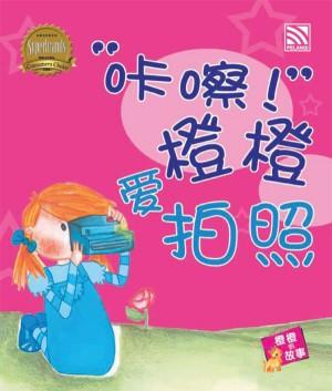 """咔嚓!""橙橙爱拍照 Ka Cha Cheng Cheng Ai Pai Zhao"