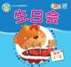 生日会 Sheng Ri Hui