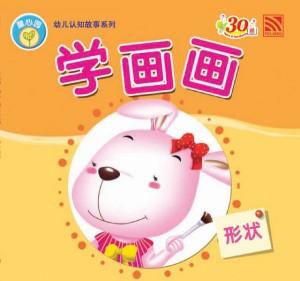 学画画 Xue Hua Hua