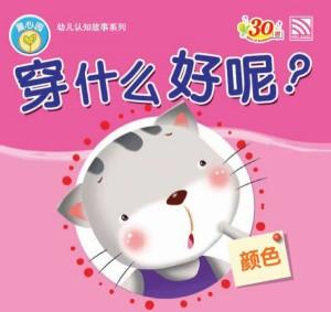 穿什么好呢? Chuan Shen Me Hao Ne