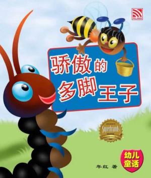 骄傲的多脚王子 Jiao Ao De Duo Jiao Wang Zi