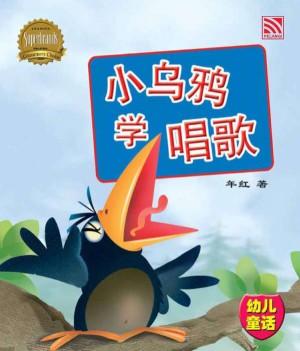 小乌鸦学唱歌 Xiao Wu Ya Xue Chang Ge