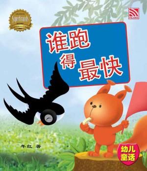 谁跑得最快 Shui Pao De Zui Kuai