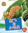 想飞的小毛虫 Xiang Fei De Xiao Mao Chong by Penerbitan Pelangi Sdn. Bhd. from  in  category