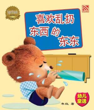 喜欢乱扔东西的东东 Xi Huan Luan Diu Dong Xi De Dong Dong by Penerbitan Pelangi Sdn. Bhd. from Pelangi ePublishing Sdn. Bhd. in Children category