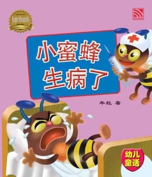 小蜜蜂生病了 Xiao Mi Feng Sheng Bing Le