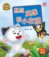 想当英雄的小花猫 Xiang Dang Ying Xiong De Xiao Hua Mao