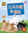 三只小猫找朋友 San Zhi XIao Mao Zhao Peng You