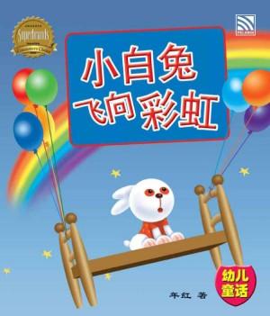 Xiao Bai Tu Fei Xiang Cai Hong