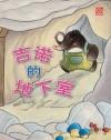 吉诺的地下室 Ji Nuo De Di Xia Shi