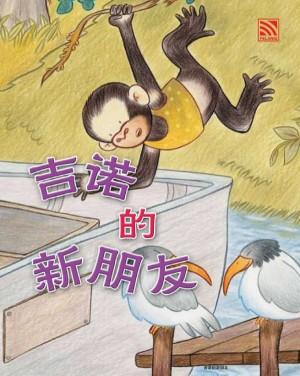 吉诺的新朋友 Ji Nuo De Xin Peng You
