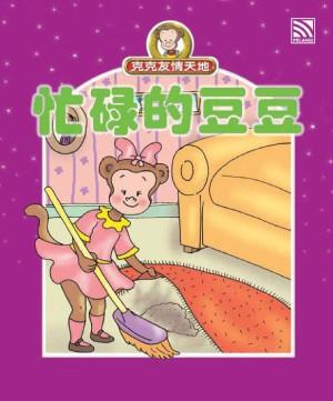 忙碌的豆豆 Mang Lu De Dou Dou