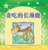 贪吃的长颈鹿 Tan Chi De Zhang Jing Lu