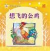 想飞的公鸡 Xiang Fei De Gong Ji