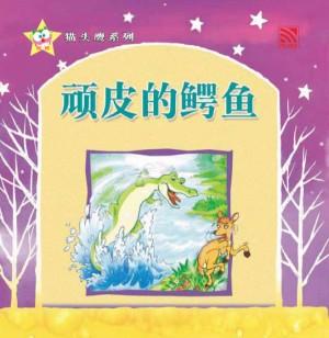 顽皮的鳄鱼 Wan Pi De E Yu