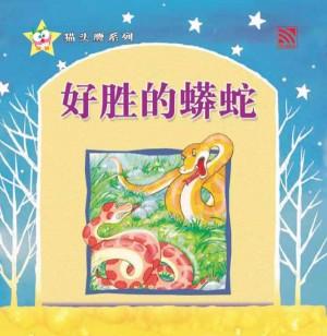 好胜的蟒蛇 Hao Sheng De Mang She