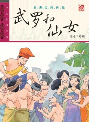 武罗和仙女 Wu Luo He Xian Nv