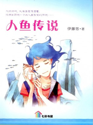 人鱼传说 Ren Yu Chuan Shuo