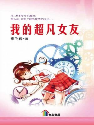 我的超凡女友 Wo De Chao Fan Nv You by 李飞翔  from Pelangi ePublishing Sdn. Bhd. in Teen Novel category