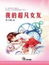 我的超凡女友 Wo De Chao Fan Nv You