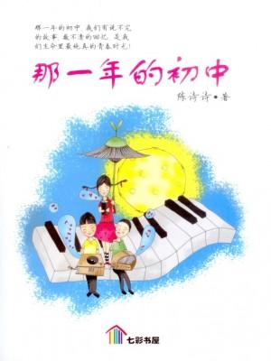 那一年的初中 Na Yi Nian De Chu Zhong