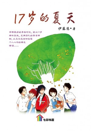 17岁的夏天 Shi Qi Sui De Xia Tian by 伊藤悠