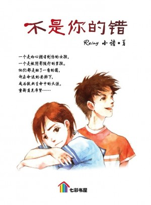 不是你的错 Bu Shi Ni De Cuo by Rainy 小语