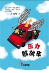 压力解放车 Ya Li Jie Fang Che
