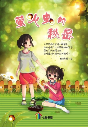 萤火虫的秘密 Ying Huo Chong De Mi Mi
