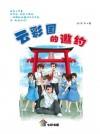云彩国的邀约 Yun Cai Guo De Yao Yue