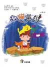 救猫英雄 Jiu Mao Ying Xiong