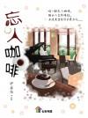 忘人咖啡 Wang Ren Ka Fei