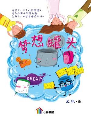 梦想罐头 Meng Xiang Guan Tou