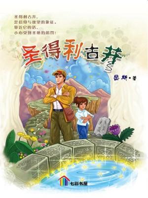 圣得利古井 Sheng De Li Gu Jing