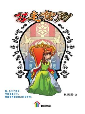 公主驾到 Gong Zhu Jia Dao
