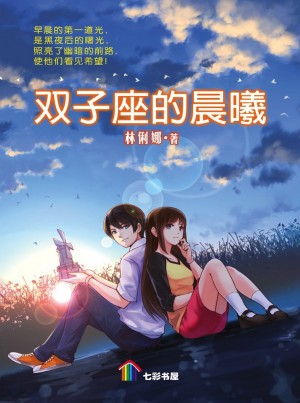 双子座的晨曦 Shuang Zi Zuo De Chen Xi by 林俐娜 from Pelangi ePublishing Sdn. Bhd. in General Novel category