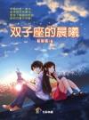 双子座的晨曦 Shuang Zi Zuo De Chen Xi by 林俐娜 from  in  category