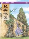 世界文学名著精选- 秘密花园 SHI JIE WEN XUE MING ZHU JING XUAN- MI MI HUA YUAN (The Secret Garden)